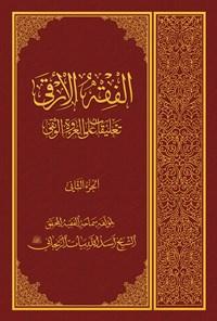 الفقه الأرقی؛ تعلیقات علی العروةالوثقی (جلد دوم)