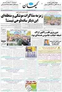 کیهان - چهارشنبه ۲۶ مهر ۱۳۹۶