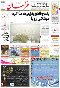 خراسان - ۱۳۹۶ چهارشنبه ۲۶ مهر