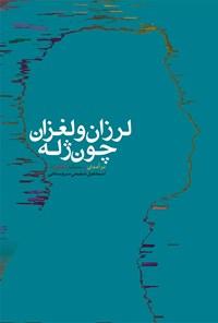 لرزان و لغزان چون ژله (درآمدی بر سبک زندگی ما)