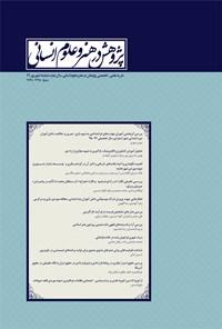 دوماهنامه پژوهش در هنر و علوم انسانی _ شماره ۵ _ شهریور ۹۶