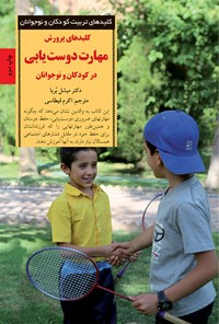 کلیدهای پرورش مهارت دوستیابی در کودکان و نوجوانان (۲۴ مشکل اصلی دوستی و راه حلهای آن)