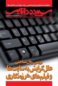 ماهنامه سپیده دانایی _ شماره ۶۹ _ شهریور ۱۳۹۲
