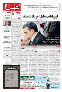 اعتماد - ۱۳۹۶ پنج شنبه ۲۷ مهر