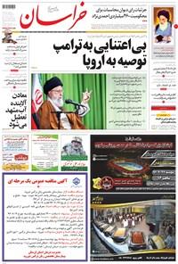 خراسان - ۱۳۹۶ پنج شنبه ۲۷ مهر