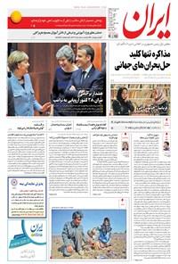 ایران - ۱۳۹۶ شنبه ۲۹ مهر