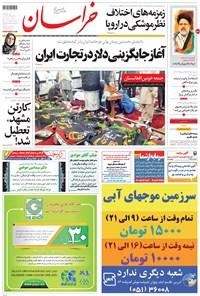 خراسان - ۱۳۹۶ شنبه ۲۹ مهر