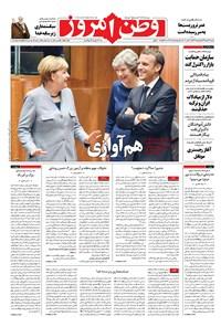 وطن امروز - ۱۳۹۶ شنبه ۲۹ مهر