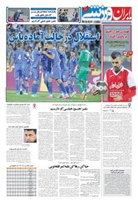 ایران ورزشی - ۱۳۹۶ شنبه ۲۹ مهر