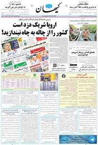 کیهان - يکشنبه ۳۰ مهر ۱۳۹۶