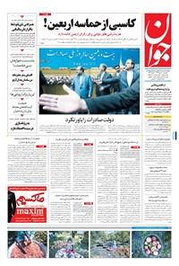 جوان - يکشنبه ۳۰ مهر ۱۳۹۶