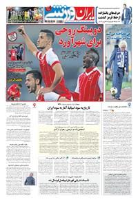ایران ورزشی - ۱۳۹۶ يکشنبه ۳۰ مهر