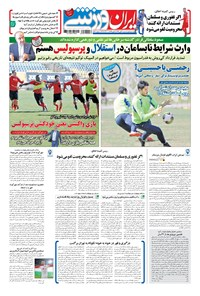 ایران ورزشی - ۱۳۹۶ سه شنبه ۲ آبان