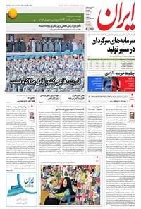 ایران - ۱۳۹۶ پنج شنبه ۴ آبان