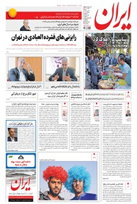 ایران - ۱۳۹۶ شنبه ۶ آبان