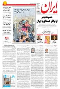 ایران - ۱۳۹۴ سه شنبه ۲۶ خرداد
