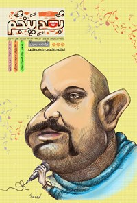 ماهنامه طنز بعد پنجم _ شماره ۵۵ _ آبان۹۶