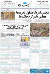 کیهان - يکشنبه ۰۷ آبان ۱۳۹۶