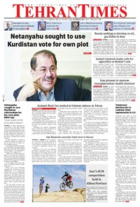 Tehran Times - Sun October ۲۹, ۲۰۱۷
