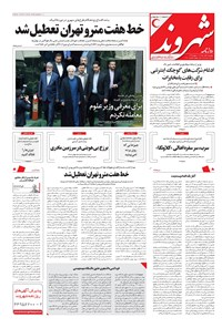 شهروند - ۱۳۹۶ دوشنبه ۸ آبان
