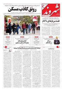 شهروند - ۱۳۹۶ سه شنبه ۹ آبان