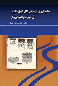 مقدمهای بر فرسایش قابل قبول خاک و روشهای اندازهگیری آن