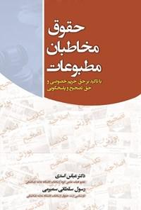 حقوق مخاطبان مطبوعات (با تأکید بر حق حریم خصوصی و حق تصحیح و پاسخگویی)