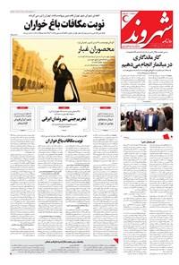 شهروند - ۱۳۹۶ چهارشنبه ۱۰ آبان