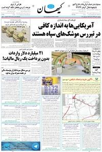 کیهان - چهارشنبه ۱۰ آبان ۱۳۹۶