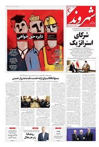 شهروند - ۱۳۹۶ پنج شنبه ۱۱ آبان