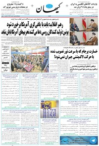 کیهان - پنجشنبه ۱۱ آبان ۱۳۹۶