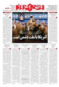 وطن امروز - ۱۳۹۶ شنبه ۱۳ آبان