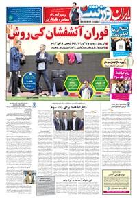 ایران ورزشی - ۱۳۹۶ شنبه ۱۳ آبان