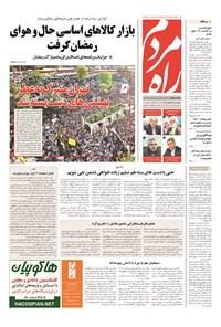 راه مردم - ۱۳۹۴ چهارشنبه ۲۷ خرداد