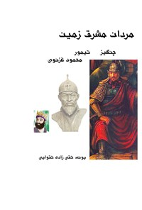 مردان مشرقزمین: چنگیز، تیمور، محمود غزنوی