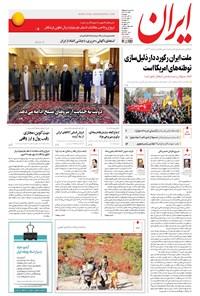 ایران - ۱۳۹۶ يکشنبه ۱۴ آبان