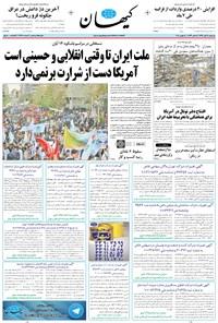 کیهان - يکشنبه ۱۴ آبان ۱۳۹۶