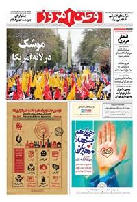 وطن امروز - ۱۳۹۶ يکشنبه ۱۴ آبان