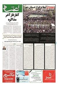 اعتماد - ۱۳۹۴ چهارشنبه ۲۷ خرداد