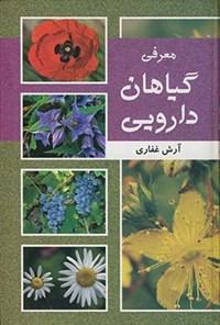 معرفی گیاهان دارویی