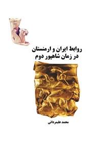 روابط ایران و ارمنستان در زمان شاهپور دوم