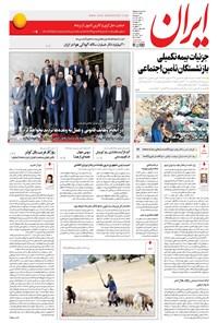ایران - ۱۳۹۶ سه شنبه ۱۶ آبان