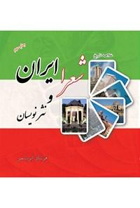 خلاصه تاریخ شعرا و نثرنویسان ایران