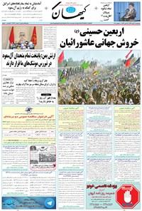 کیهان - چهارشنبه ۱۷ آبان ۱۳۹۶