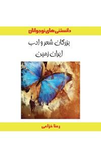 بزرگان شعر و ادب ایران زمین