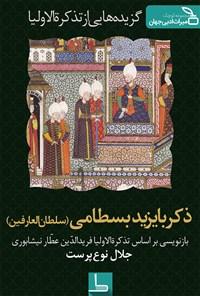 ذکربایزید بسطامی (سلطانالعارفین): گزیدههایی از تذکرةالاولیا (۱)