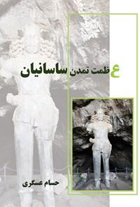 عظمت تمدن ساسانیان