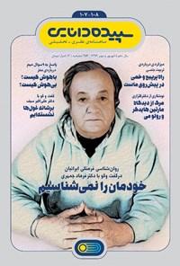 ماهنامه سپیده دانایی _  شماره ۱۰۷و۱۰۸ _ شهریور و مهر ۹۶
