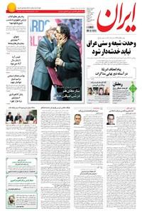 ایران - ۱۳۹۴ پنج شنبه ۲۸ خرداد