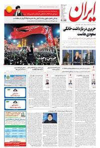 ایران - ۱۳۹۶ شنبه ۲۰ آبان